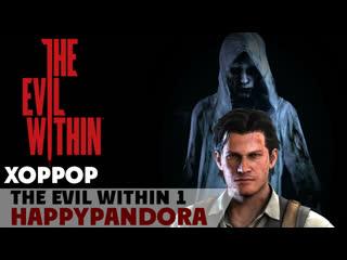 The Evil Within. 8 Марта день чудесный ...