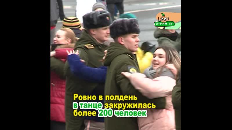Севастопольский вальс станцевали сотни человек