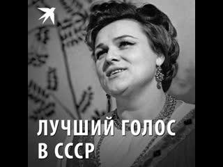 Людмила Зыкина: лучший голос СССР