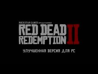 Red Dead Redemption 2  улучшенная версия для РС