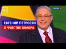 Евгений Петросян о чувстве юмора – Россия 1