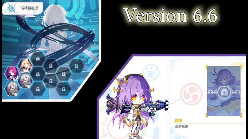 [Guns Girl Honkai Gakuen] Review items and events version 6.6