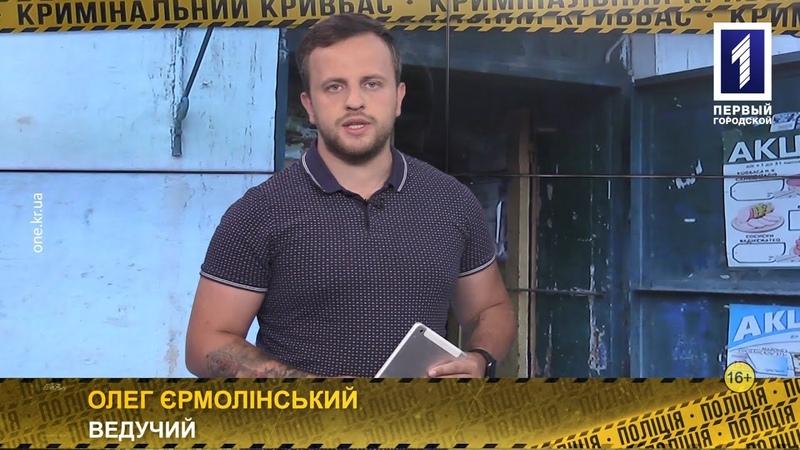 Кримінальний Кривбас тримав у полоні, зарізали пенсіонера, побив дружину