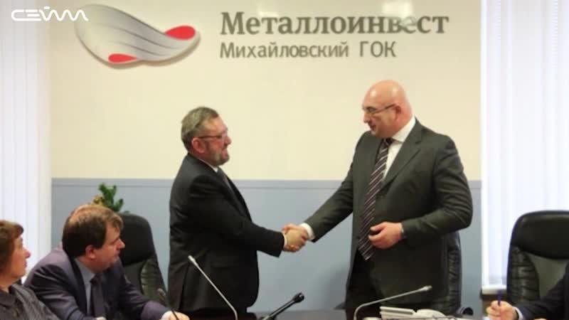 Сергей Кретов покинул пост управляющего директора ПАО «Михайловский ГОК»