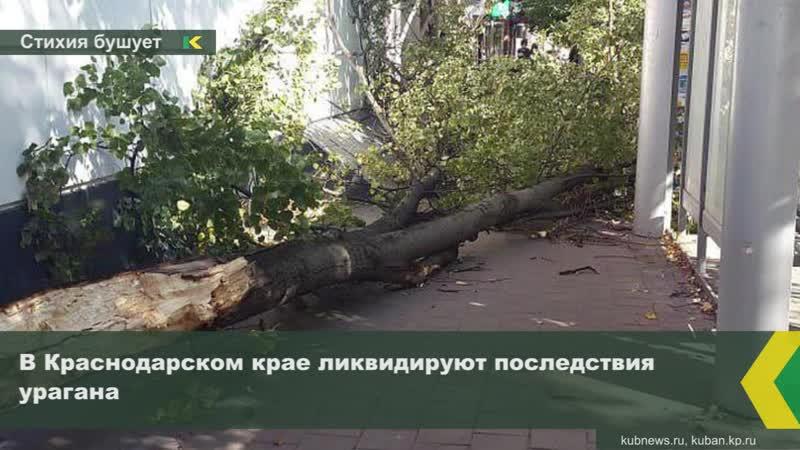 Мощный ураган прошел в Краснодарском крае