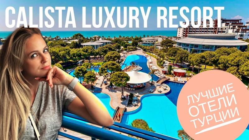 Турция отдых лучшие отели в 2020 Calista Luxury Resort Belek 5* ГДЕ ЖЕНЯ Обзор отеля все включено