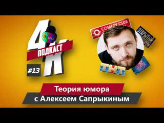 Теория превосходства и др. теории юмора от превосходного Алексея Сапрыкина (ТНТ) // 4К-Подкаст #13