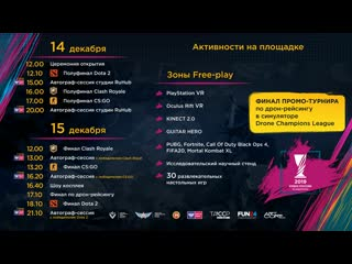Гранд-финал Кубка России по киберспорту в Казани | День 1