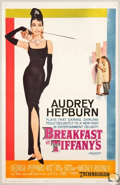 Легендарный образ Одри Хепберн в фильме Завтрак у Тиффани Рыжие коты, черные узкие платья, широкие очки и жемчуг в четыре ряда. Все это стало невероятно популярно после выхода на экраны в 1961