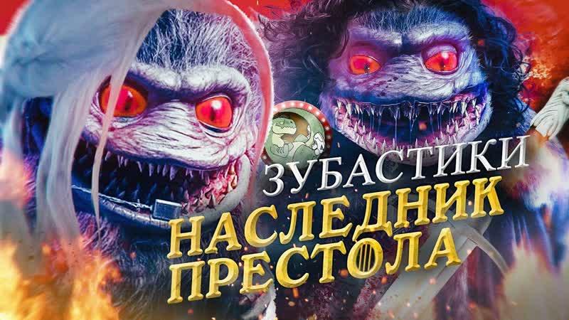 ДЕНИС ОПТИМИССТЕР Игры Зубастиков_ Наследник Престола [МУВИТОН]
