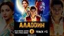 Фильм АЛАДДИН 2019 музыка OST 5 Alan Menken Jasmine Meets Prince Anders Уилл Смит Will Smith Мена