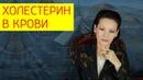 Плохой и хороший холестерин в крови Какова норма холестерина в крови Галина Гроссманн