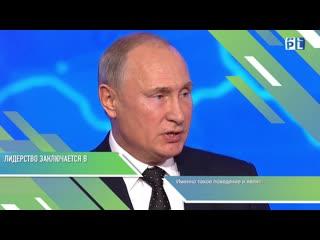 Владимир Путин о лидерстве