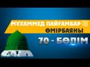 Мұхаммед Пайғамбар ﷺ өмірбаяны 70 /Ұстаз Ерлан Ақатаев
