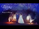 Свадьба 💘💍Екатерина Александр