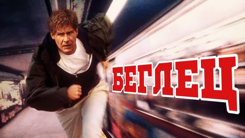 Беглец The Fugitive боевик драма триллер США 1993