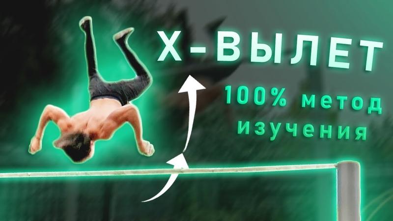 Х Вылет Обучалка БЫСТРО ПРОСТО БЕЗОПАСНО