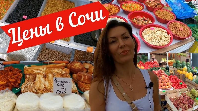 ✈️🏔️🌊Цены на овощи и фрукты в Сочи Где купить продукты в СочиРынок Новая ЗаряЦены в Сочи
