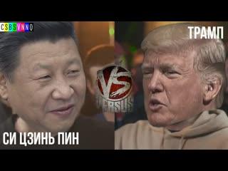 CSBSVNNQ Music - VERSUS - Трамп VS Си Цзинь Пин