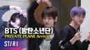 BTS, PRIVATE PLANE ARRIVAL (20190717_하트만발 방탄소년단♥ 기분 쵝오!)