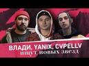 Yanix, Влади, Cvpellv, сайт The Flow и лейбл Universal ищут новых звезд