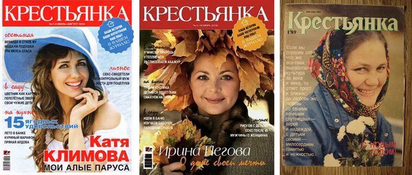 Появление журнала «Крестьянка»