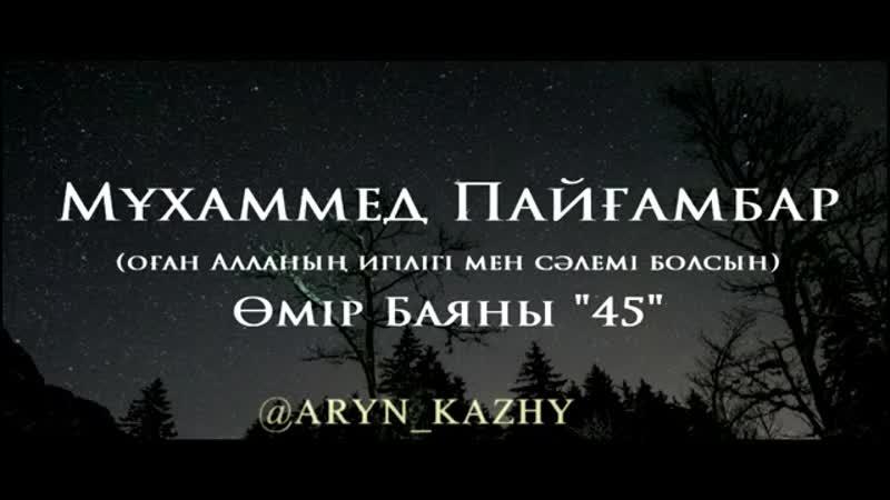Мұхаммед Пайғамбар (ﷺ) Өмір Баяны 45 Ерлан Ақатаев ᴴᴰ