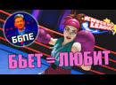 🔴 ЛУПАСИМ МУЛЬТЯХ ► Knockout League в виртуальной реальности