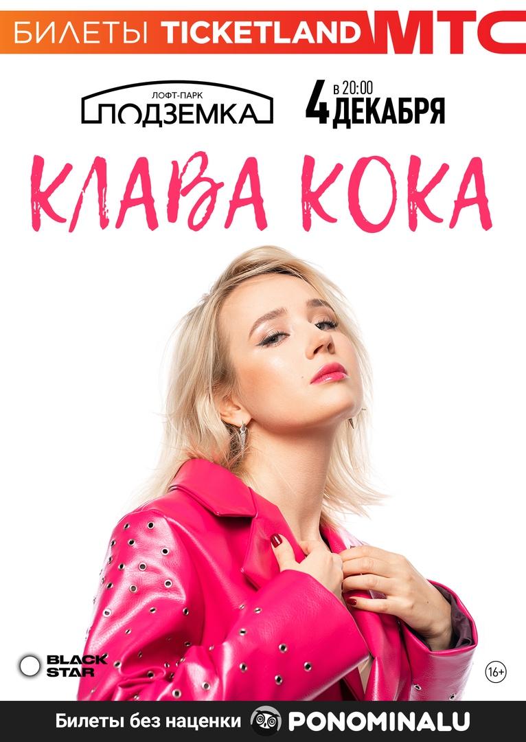 Афиша 4.12 - Клава Кока - Новосибирск, клуб Подземка