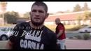 ХАБИБ И ИСЛАМ ДОРОГА К БОЮ С ПОРЬЕ НА UFC 241 ЭПИЗОД 3