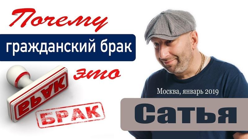 Сатья Почему гражданский брак это брак Москва январь 2019