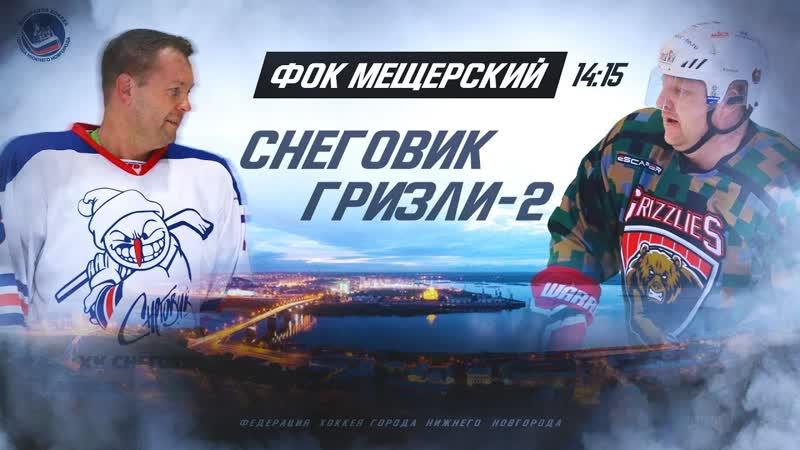 Видео обзор матча команд Гризли-2 - Снеговик от 17.11.2019 (счет 3:1)