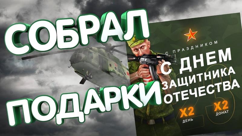 СОБРАЛ ПОДАРКИ НА 23 ФЕВРАЛЯ GTA CRMP AMAZING RP AZURE 04