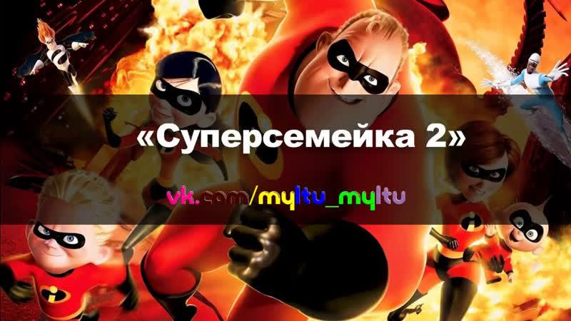 Live: ~МУЛЬТИ~ | МУЛЬТФИЛЬМЫ | МУЛЬТСЕРИАЛЫ ツ