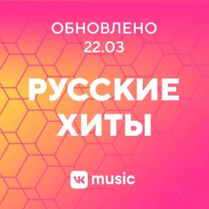 Русские хиты