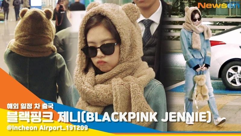 블랙핑크 제니 BLACKPINK JENNIE '뒷모습까지 심쿵 곰제니' NewsenTV