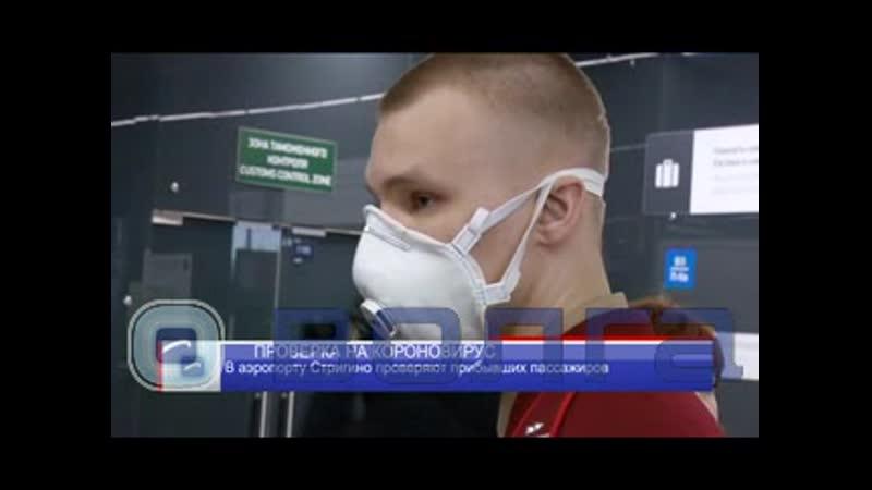 В аэропорту Стригино усилен санитарно-карантинный контроль из-за вспышки коронавируса в Китае