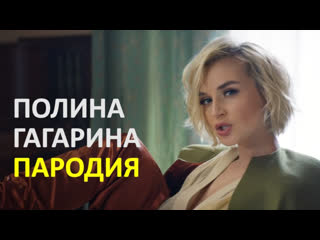 Премьера! Полина Гагарина - Меланхолия (клип ПАРОДИЯ)