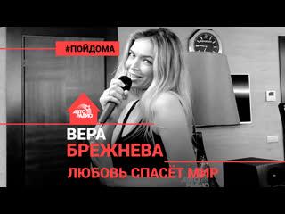 Вера Брежнева  Константин Меладзе - Любовь Спасёт Мир (проект Авторадио Пой Дома)
