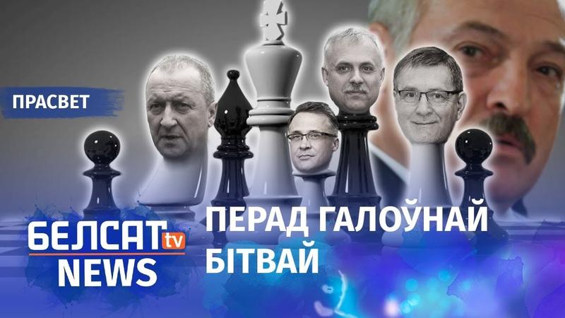 Лукашэнка гуляе фігурамі, вернымі сям' | лукашенко играет фигурами, верными семье <Белсат>
