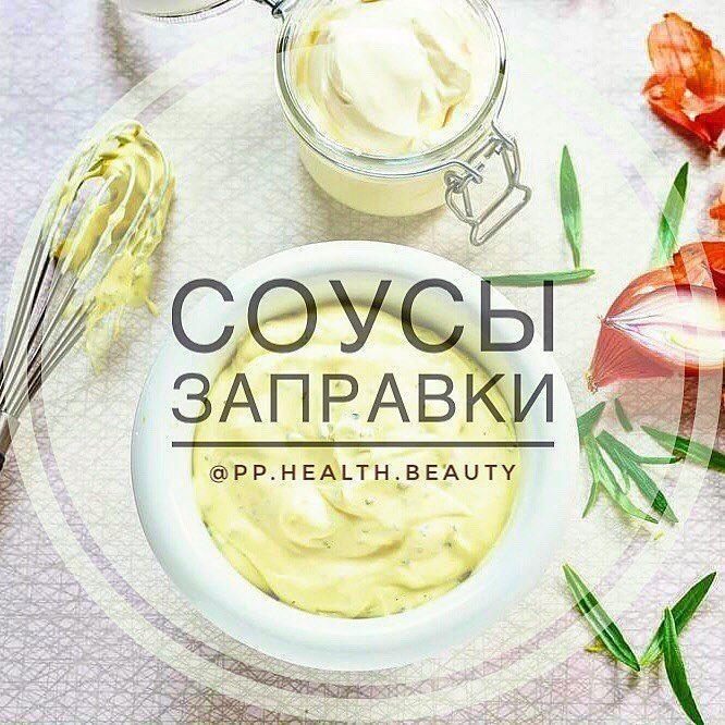 Соусы и заправки для салатов