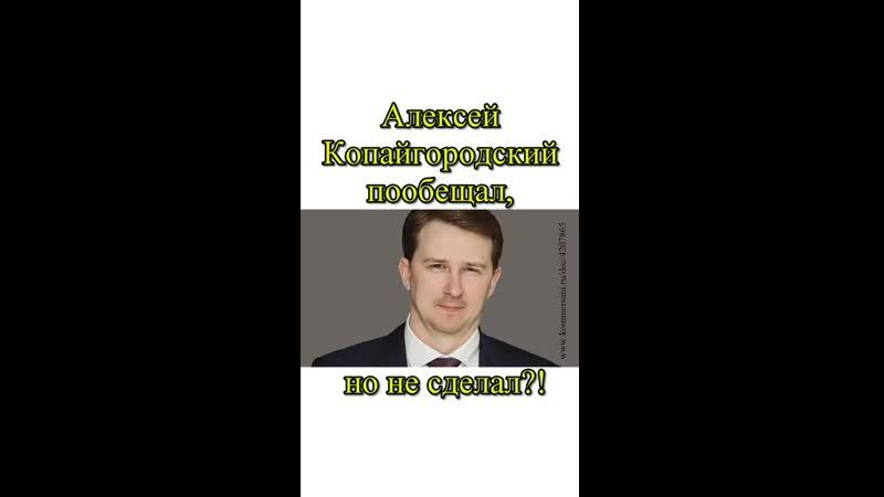 А что ещё обещал новый мэр города Сочи Алексей Копайгородский Напишите в комментариях