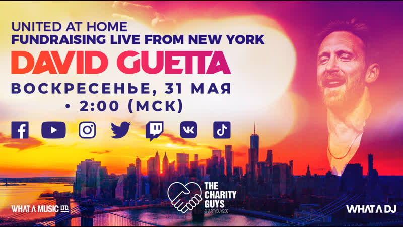 David Guetta United at Home - Fundraising Live from NYC лучшедома UnitedatHome StayHome WithMe