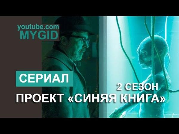 Сериал Проект Синяя книга 2 сезон 1 2 3 4 5 6 7 8 9 10 11 серия 2020 смотреть онлайн! Дата выхода!