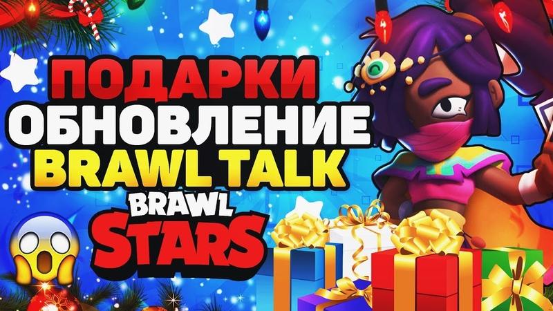 ПОДАРКИ КАЖДЫЙ ДЕНЬ, BRAWL TALK, ОБНОВЛЕНИЕ Новости Бравл Старс BRAWL STARS