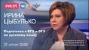 Домашний час с руководителем комиссии по разработке КИМ ГИА по русскому языку Ириной Цыбулько