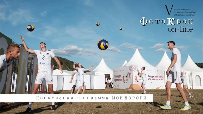 Мои Дороги Слайд фильм конкурсной программы фестиваля фотографии ФотоКрок 2020