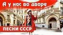 А У НАС ВО ДВОРЕ. Песни СССР