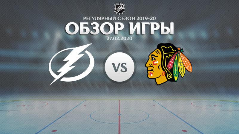 Lightning vs. Blackhawks | Обзор матча | Регулярный сезон NHL 2019-20 | 27.02.2020
