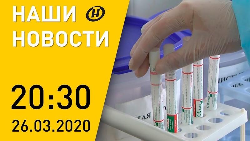 Наши новости ОНТ закон против коронавируса ВОЗ одобрил меры Беларуси белорусы возвращаются домой смотреть онлайн без регистрации